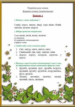 Українська мова будова слова