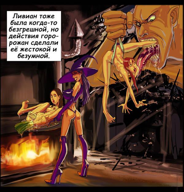 Черная Ведьма из Вестбрука 4