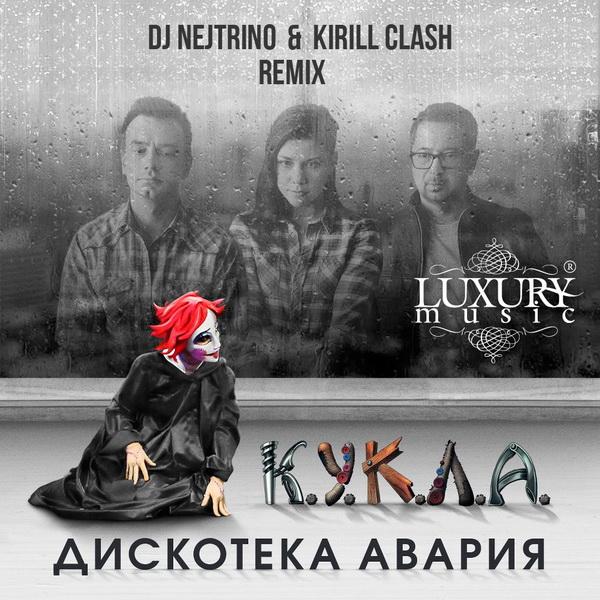 Дискотека Авария - К.У.К.Л.А. (Dj Nejtrino & Kirill Clash Extended Remix 1)
