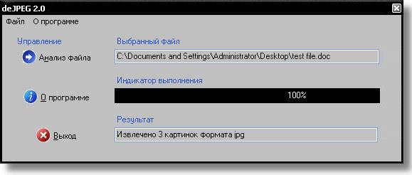 deJpeg 2.0 Portable Eng/Rus