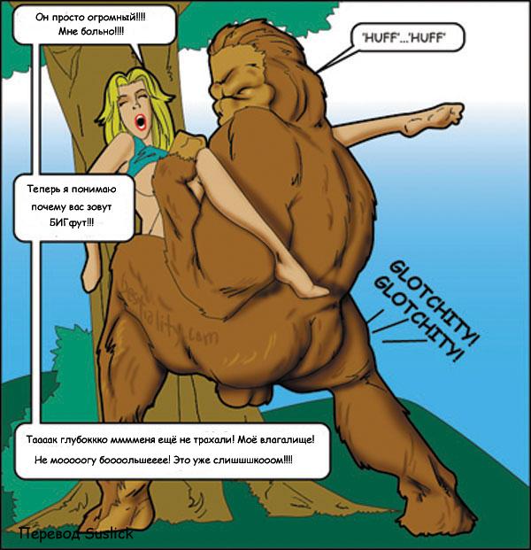 Beatrice and Bigfoot