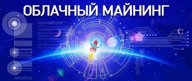 Облачный майнинг рублей