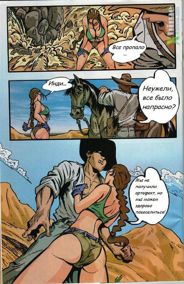 Грудастая Рейдерша