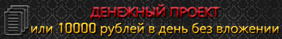Денежный проект или 10 000 рублей в день B6t52