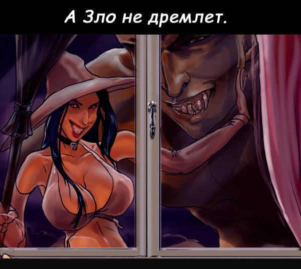 Черная Ведьма из Вестбрука 2