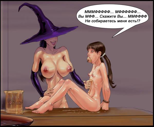 Черная Ведьма из Вестбрука