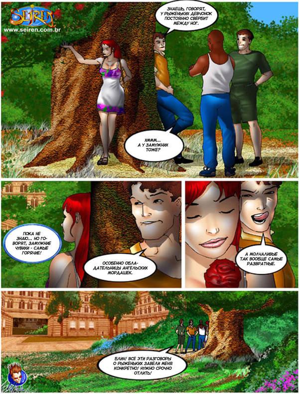 Приключения Лии 2