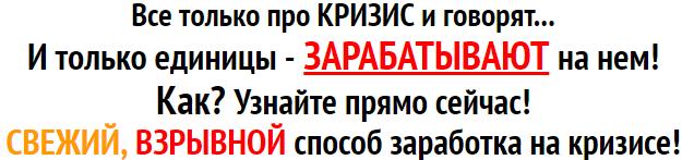 """БИЗНЕС СКРИПТ """"АНТОШКА"""". Генератор целевого трафика, + обучение"""