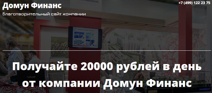 Получайте 20000 рублей в день от компании Домун Финанс K6gpn