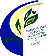 Гродненская районная организация Белорусского профсоюза работников образования и науки