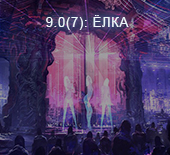 9.07(1): Ёлка