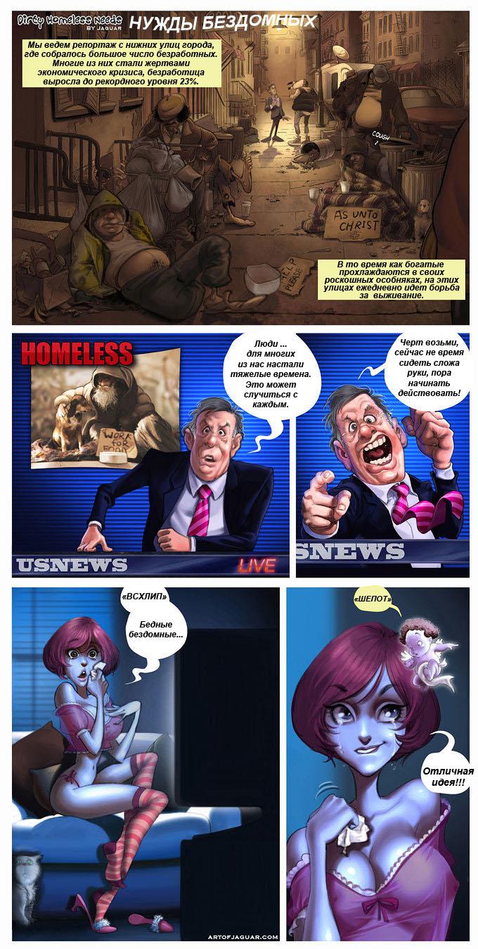 Нужды бездомных