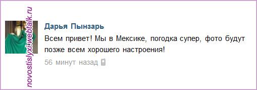 Пынзари  Даша и Сергей. - Страница 2 Q0lgf