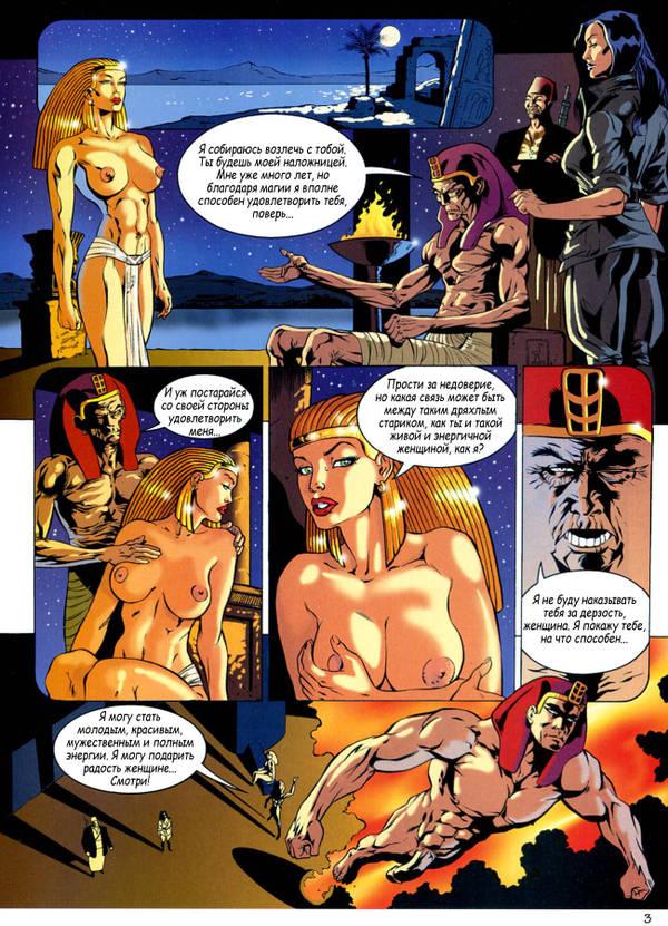 Лара Джонс и сокровище Осириса