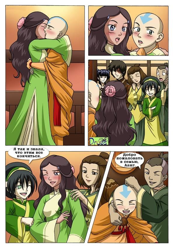 Avatar: The Last Jizzbender