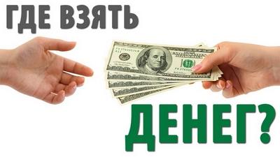 Деньги здесь!