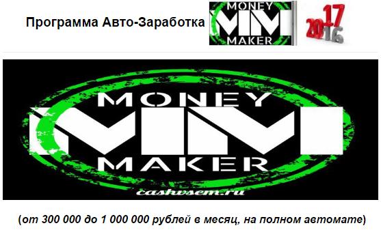 """Авто-Заработок 600 руб. в час с программой """"MoneyMaker"""" A5blX"""