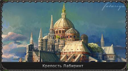 Крепость Лабиринт D3QM2