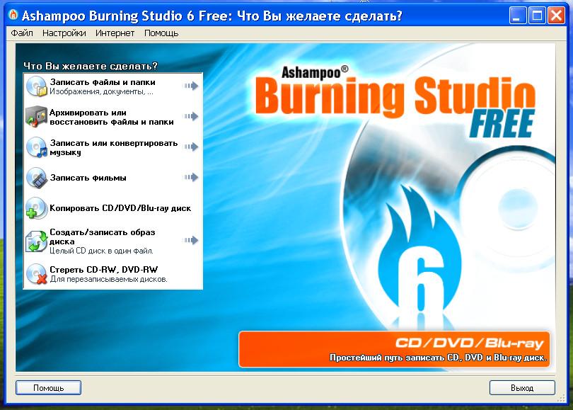 Программа записи мр3 на диск скачать бесплатно