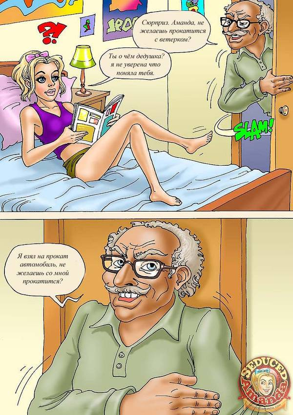 Seduced Amanda— Grandpa and His New Ride