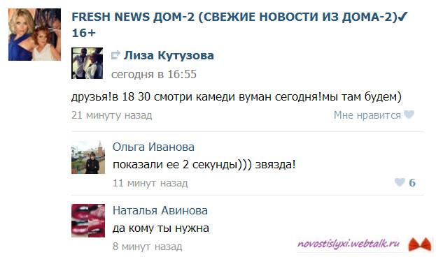 Лиза Здобина-Кутузова - Страница 2 H2oq1