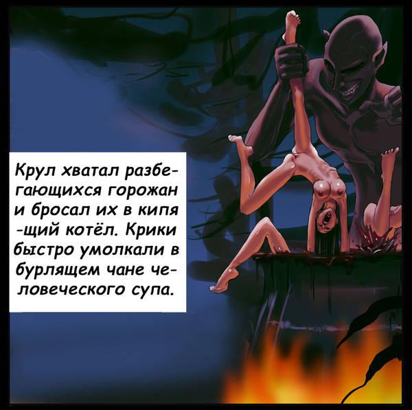 Черная Ведьма из Вестбрука 3