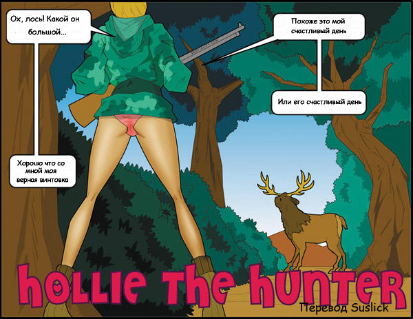 Hollie the Hunter