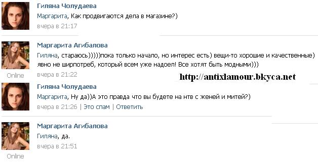 Рита Агибалова - Страница 2 73xiV