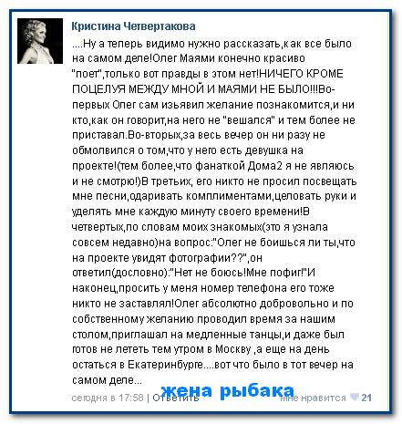Олег Маями - Страница 2 7TIUR