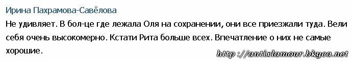Гажиенко Ольга и Илья - Страница 2 GUlRO