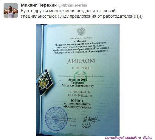 Михаил Терёхин OMS74