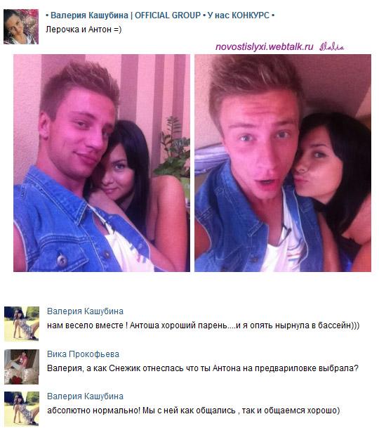 Валерия Кашубина TkmIc