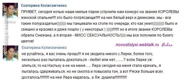 Катя Колисниченко O398E