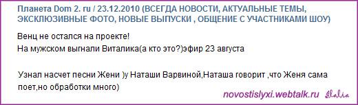 """Новости """"дом 2"""" и слухи из инета... - Страница 2 Ogp5j"""
