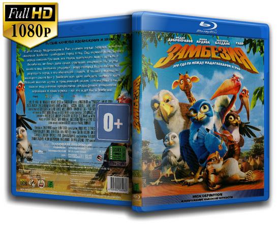 Замбезия / Zambezia (2012) BDRip 1080p / 5.59 Gb [Лицензия]