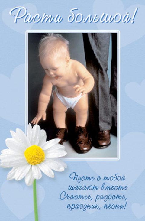 Алёна, поздравляю тебя с днём рождения сына!