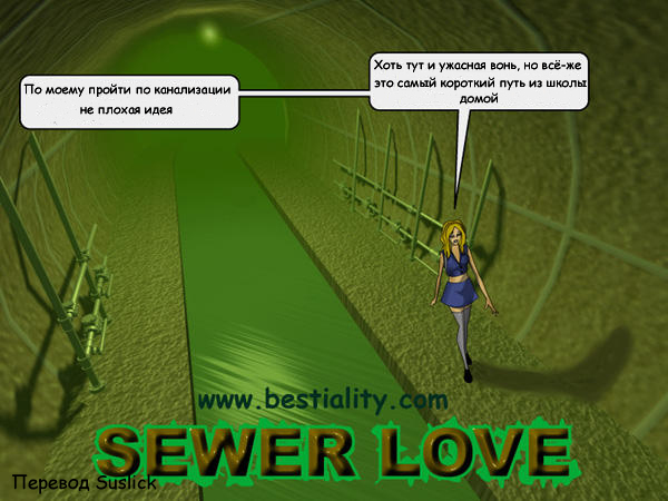 Sewer Love