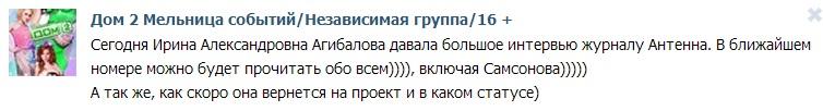 "Новости ""дом 2"" и слухи ...фото участников - Страница 2 PcqnP"