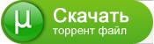Скачать в торренте:101 Далматинец (1 и 2 часть) хентай
