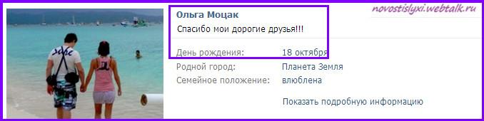 Ольга Моцак Q5l8L