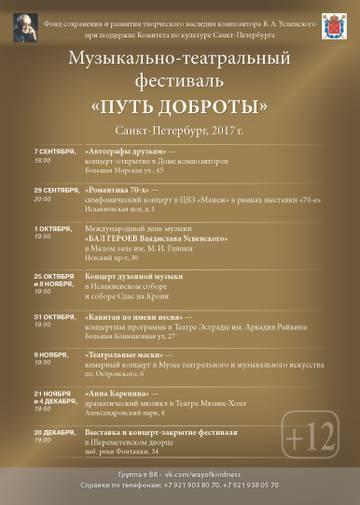 АНОНСЫ КОНЦЕРТОВ-2