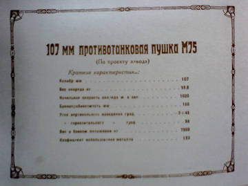 М-75 - 107-мм противотанковая пушка (опытная) L9yiv