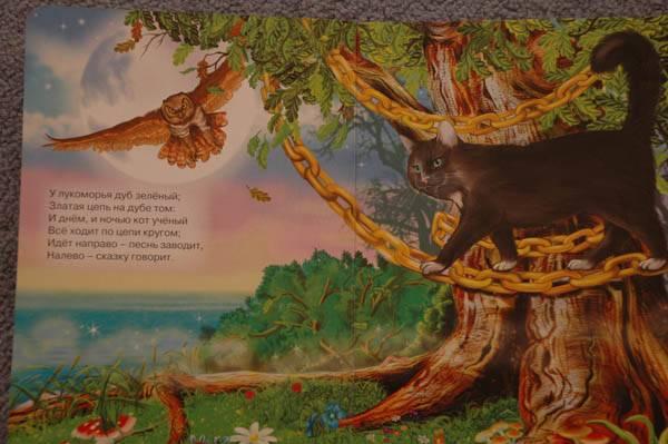 У лукоморья дуб зелёный. Толкование - Редактирование сообщения