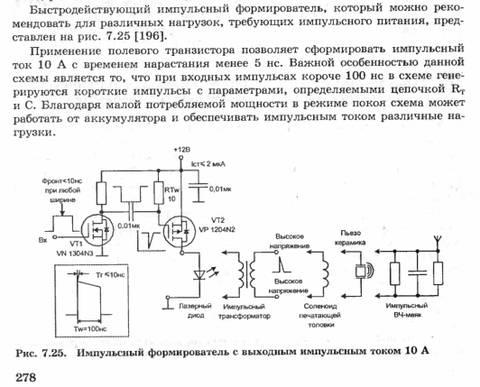 На транзисторах