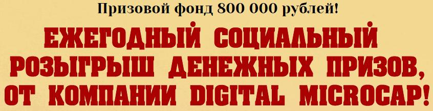 GinGroup - регистрируйтесь сейчас и получите 25.000 рублей в подарок X3ZJT