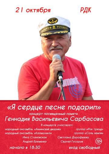 Геннадий Сарбасов